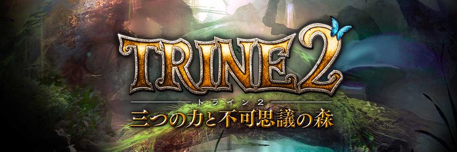 Trine2_Japan